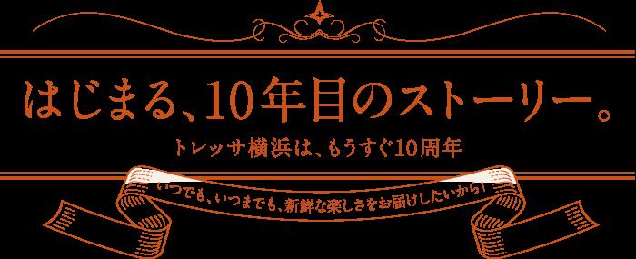 はじまる、10年目のストーリー トレッサ横浜は、もうすぐ10周年
