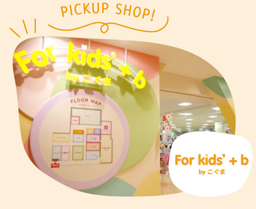 For kids'+ b by こぐま