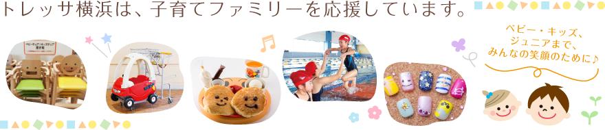 トレッサ横浜は、子育てファミリーを応援しています。