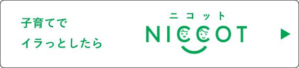 子育てでイラっとしたら「NICCOT(ニコット)」